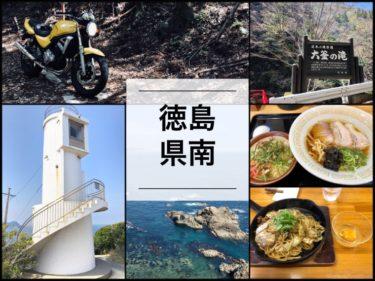 徳島県南ツーリング|麺屋 藤・蒲生田岬 四国最東端へ!