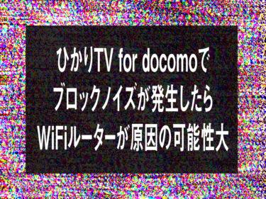 ひかりTVにブロックノイズが発生 解決方法まとめ WiFiルーターが原因の可能性大
