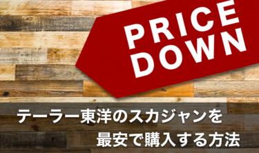 テーラー東洋のスカジャンを最安で購入する方法
