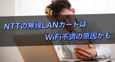 NTTのホームゲートウェイ無線LANカードが原因かも WiFiが遅い、弱い、途切れる