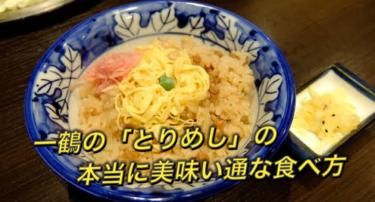 元一鶴の店員がとりめしの最高に美味い通な食べ方を紹介