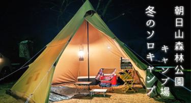 朝日山森林公園キャンプ場 冬のソロキャン|香川県 無料キャンプ場