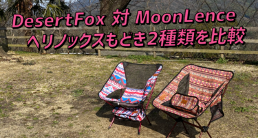 Desert Fox 対 Moon Lence|大人気のヘリノックス風チェア2種類を比較レビュー