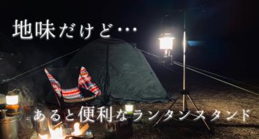ランタンスタンドって地味だけどあると便利なキャンプ用品です