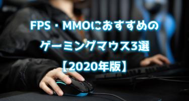 FPS・MMOにおすすめのゲーミングマウス厳選3選|2020年版