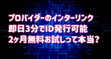 即日3分でID発行可能なプロバイダのインターリンク 2ヶ月無料お試しって本当?