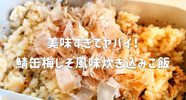 鯖缶梅じそ味で作る炊き込みご飯が美味すぎてヤバイ|簡単メスティンレシピ
