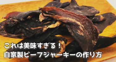 自家製ビーフジャーキーの作り方 美味すぎる燻製レシピ