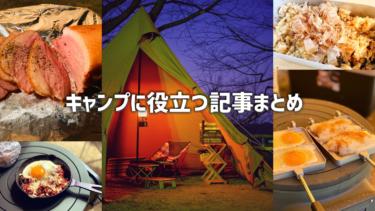 キャンプ用品レビュー・キャンプ飯レシピ・キャンプ場レビューなど|キャンプに役立つ記事まとめ