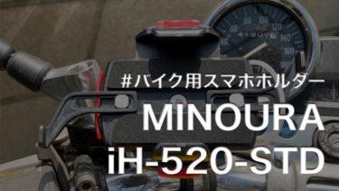 MINOURA バイク用スマホホルダーがおすすめ|金属製クランプで剛性抜群