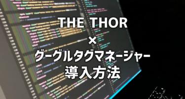 THE THOR(ザ・トール)でグーグルタグマネージャーを導入する方法