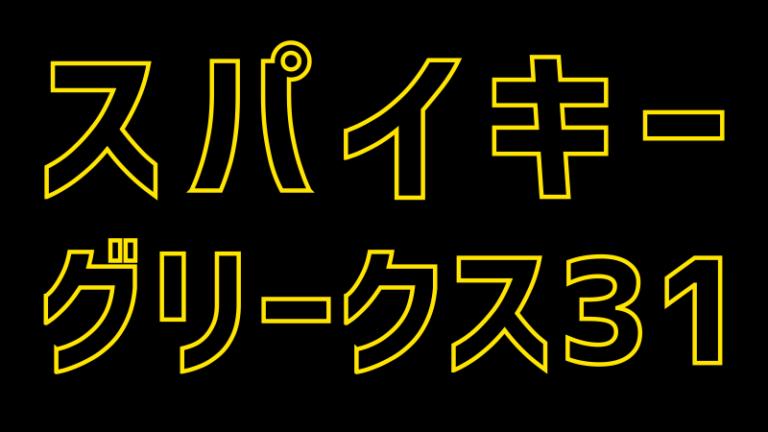 31 スパイキー グリークス 【楽天市場】イリヤ化学 スパイキーグリークス