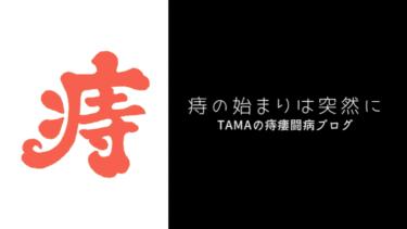 痔の始まりは突然に TAMAの痔瘻闘病ブログ